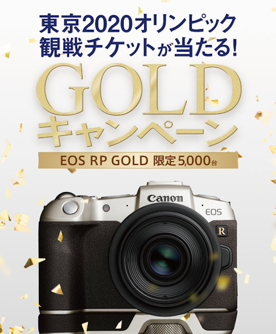 Canon-EOS-RP-GOLD-limited-edition